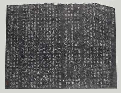 多福寺残碑