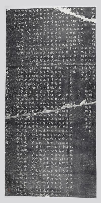 广智三藏和尚碑