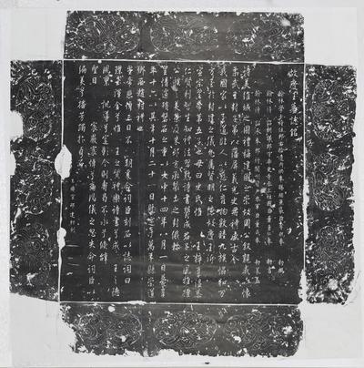 慶王李沂墓志