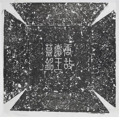 慶王李沂墓志盖